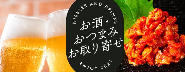 日本酒・ワイン・おつまみ