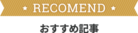 RECOMMEND おすすめ記事