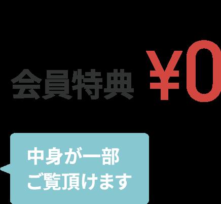 会員特典0円