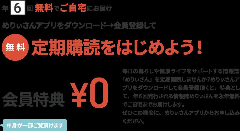 めりぃさんアプリをダウンロード→会員登録して無料定期購読をはじめよう!
